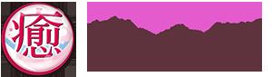 【風俗求人】【成田・千葉・船橋・錦糸町】アロマ性感マッサージ癒したくてグループ求人サイト