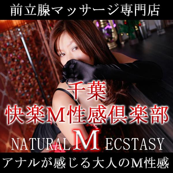 千葉県中央区栄町の風俗店 成田快楽M性感倶楽部のHPへのリンクです