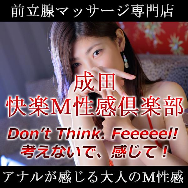 千葉県成田市の風俗店 成田快楽M性感倶楽部のHPへのリンクです