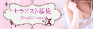 side_girls_recruit