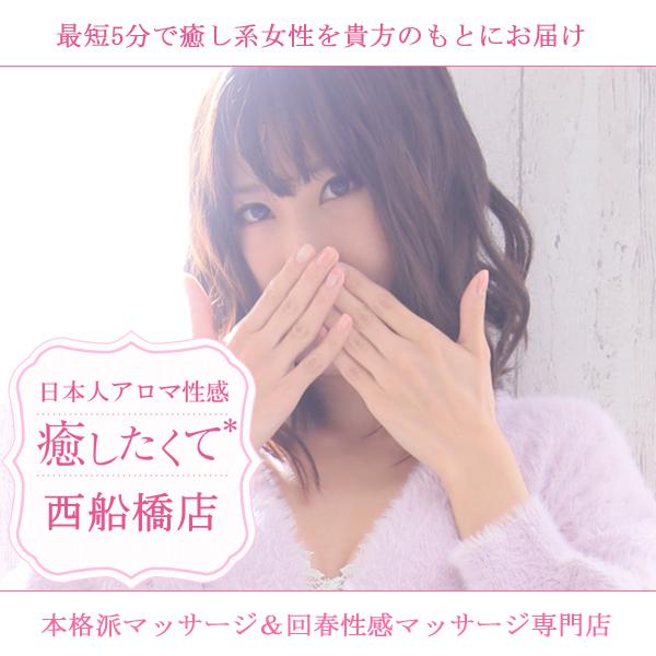千葉県船橋市の性感回春マッサージ癒したくて西船橋店のHPへのリンクです