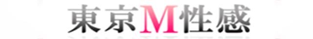 東京M性感 東京都内のM性感・痴女・フェチ系・SMの地域別優良風俗店を紹介するサイトです。
