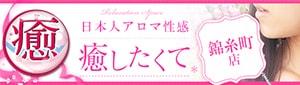 錦糸町の風俗エステ|アロマ性感回春 癒したくて錦糸町店