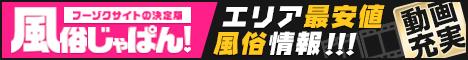 pc_fuzoku_banner_468_60