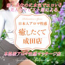 m_index_narita