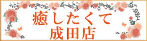 癒したくて成田店〜日本人アロマ性感〜