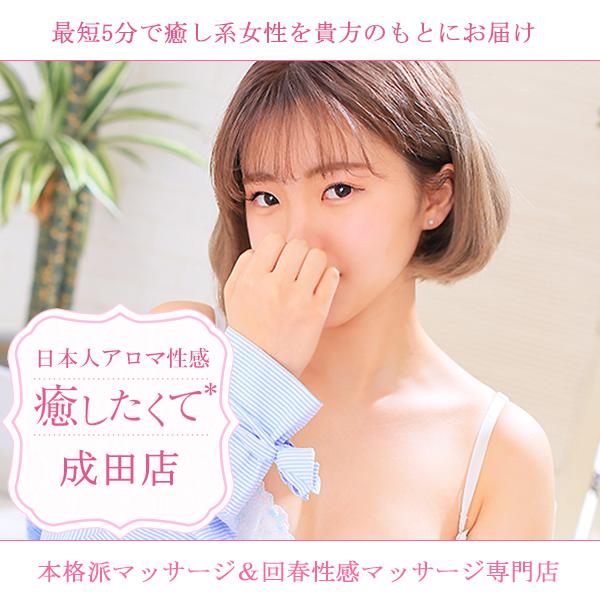 成田の風俗回春エステ|アロマ性感 癒したくて成田店