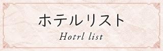 side_hotel_list
